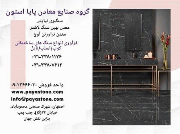 فروش سنگ لاشتر ساختمانی (پتروگری)