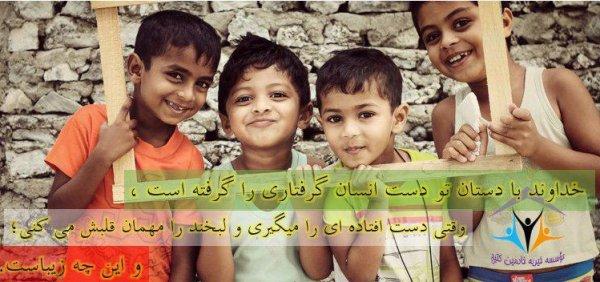 معرفی خیریه و محرومیت های بلوچستان