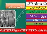 ورق st52 - لوله st52 - میلگرد st52 - تسمهst52 -فولاد آلیاژی - ورق آلیاژی- پروفیلst52