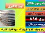 A36 - ورقa36-فولادA36-فولاد ضد خوردگی-ورق ضد خوردگی-ورق ضد سایش-www.fooladrasuldalakan.com