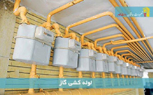 لوله کشی آب گاز  ایزوگام تاسیسات