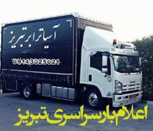باربری وشرکت حمل ونقل تبریز اسیا